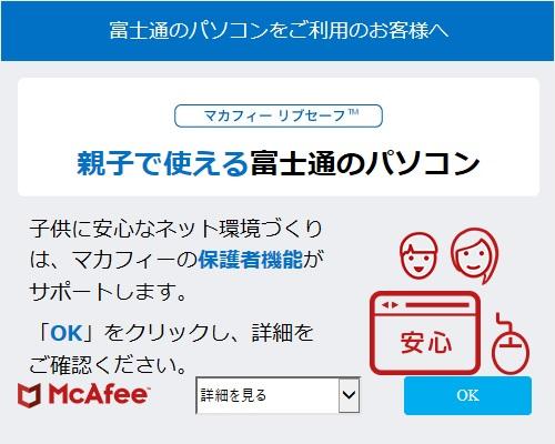 fujitsu消せない広告