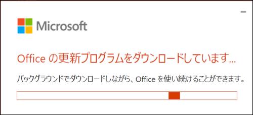 Office更新中