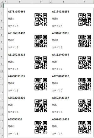 QRコード印刷イメージ