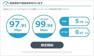 有線LANケーブル接続