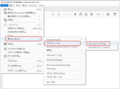 Adobe Acrobat DCでファイル変換する手順