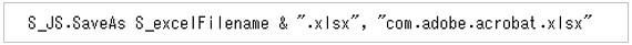 Excel VBAによるPDF→Excel変換