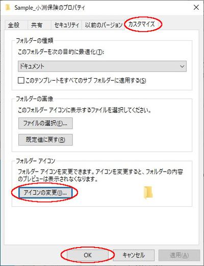 Windowsフォルダアイコン変更
