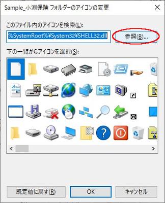 セルネッツWindowsフォルダアイコン
