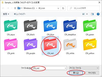 Windowsフォルダアイコン赤色