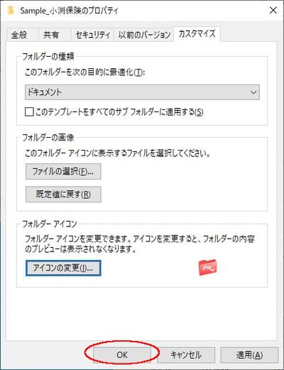 Windowsフォルダアイコン赤色を適用