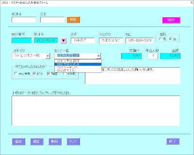 UserForm連想配列の連携