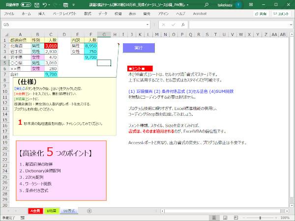 ExcelVBA課題サンプル連想配列