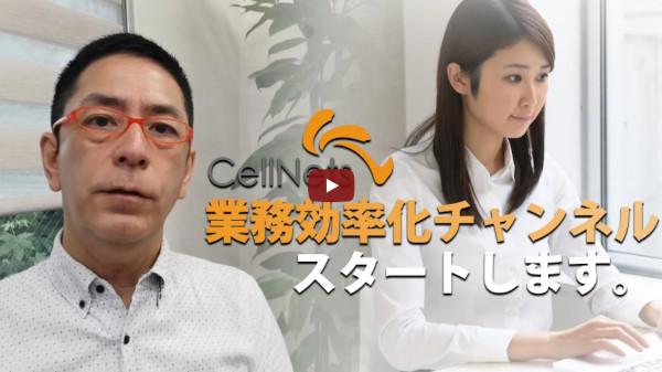 YOUTUBE「業務効率化ちゃんねる」公開