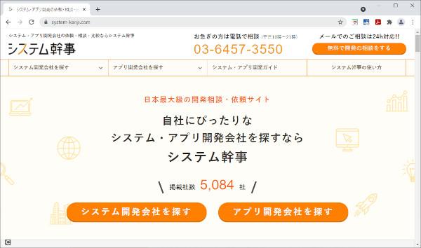杉並区おすすめシステム開発会社4選!に選出
