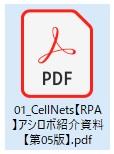 RPAアシロボ資料
