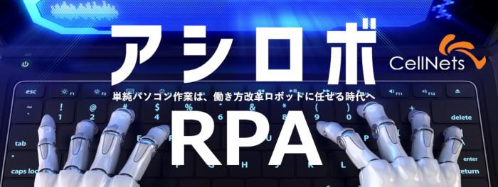 RPAアシロボ月額5万円で業務自動化