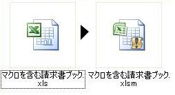 Excel2007マクロ有効ファイルへの変換手順
