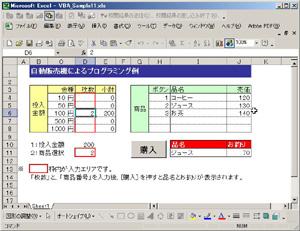 「自動販売機でのジュース購入」を例に、品名とお釣りを求める、Excelマクロ言語プログラムの内容を公開